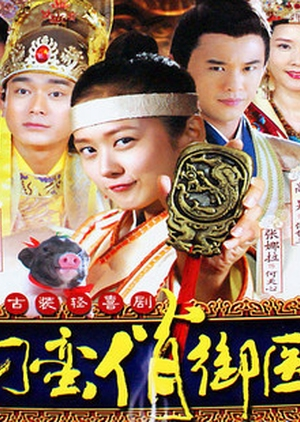 image of drama My Bratty Princess (2005) [CDRAMA]